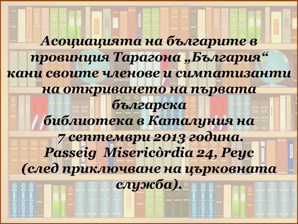 покана библиотека