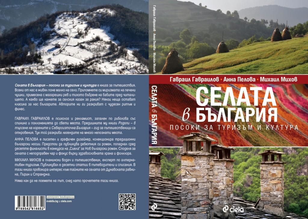 Selata-v-BG-LAst