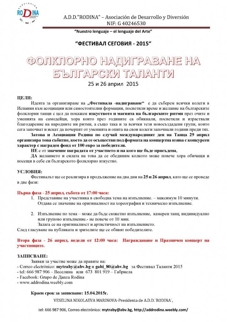 festival_nadigravane_april_2015_Page_1